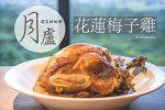 網站近期文章:【花蓮美食】鳳林-花蓮梅子雞-月廬食堂|老饕愛吃名店回歸