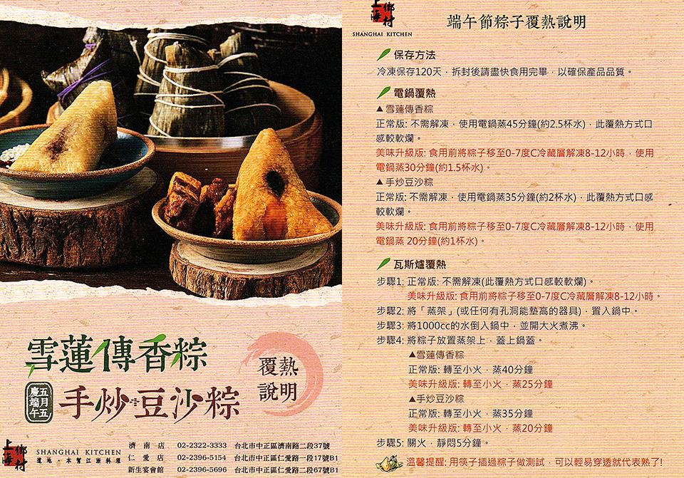上海鄉村餐廳粽子禮盒 加熱方式
