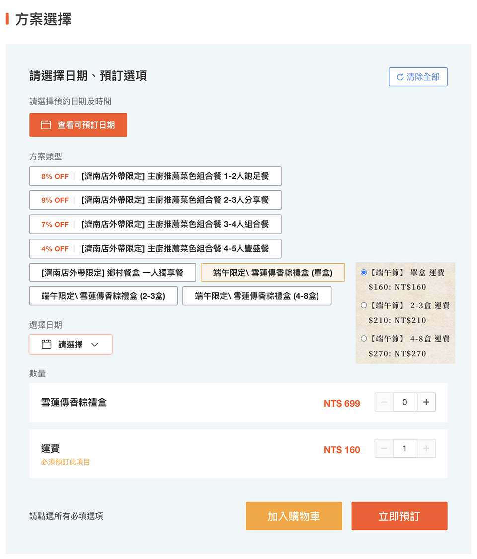 上海鄉村餐廳粽子禮盒 KLOOK網路預訂
