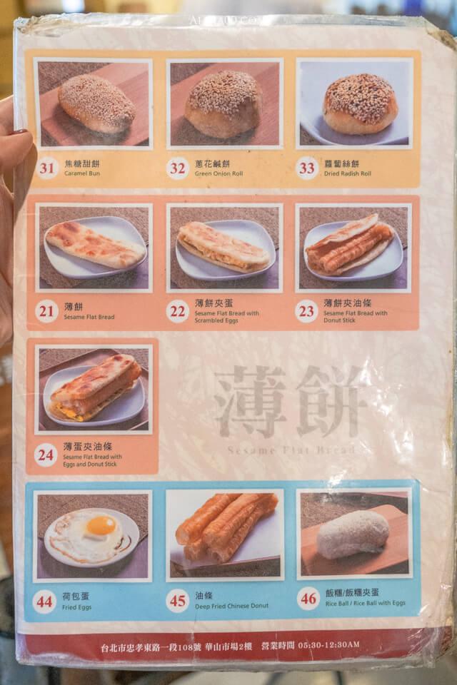 阜杭豆漿早餐