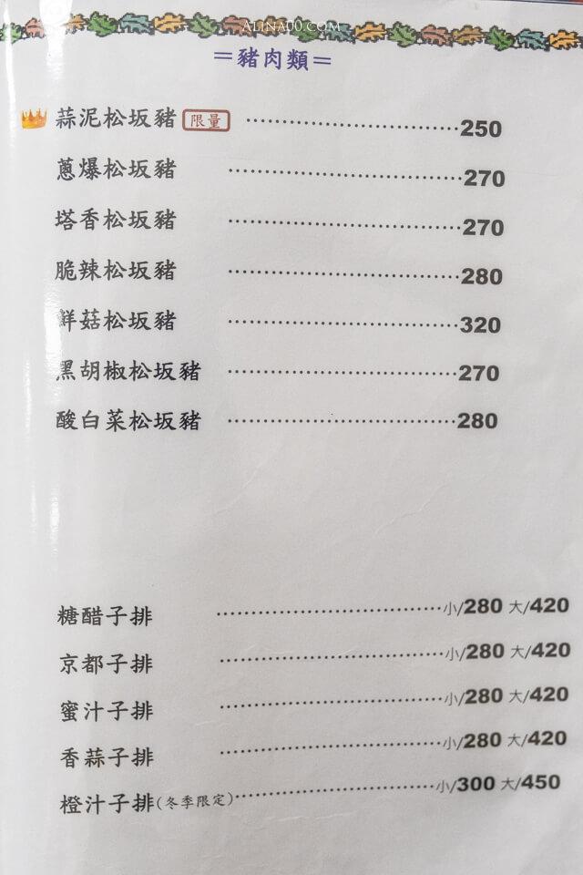 阿姑的店菜單
