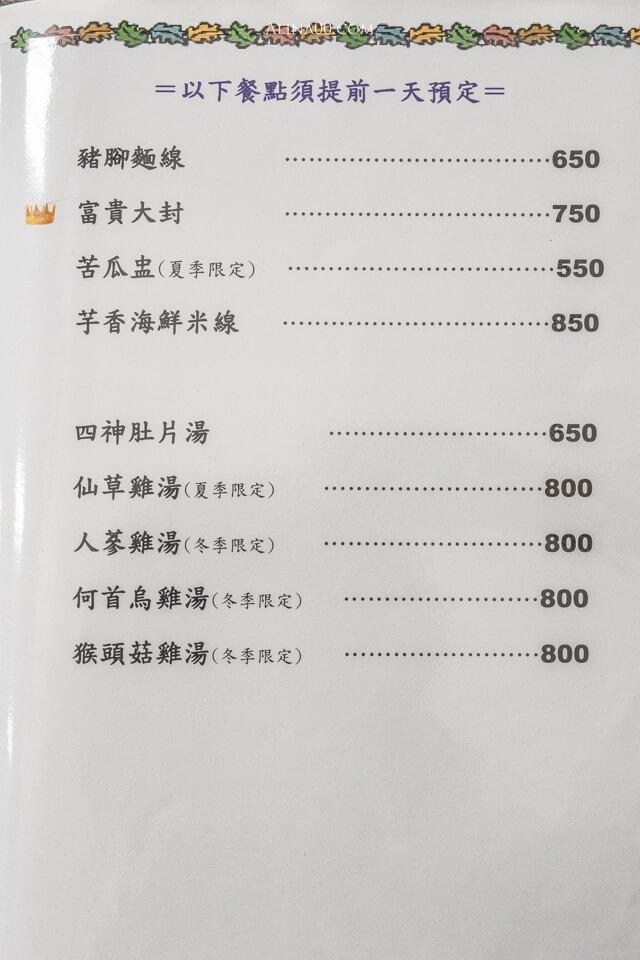 阿姑的店 預約菜單