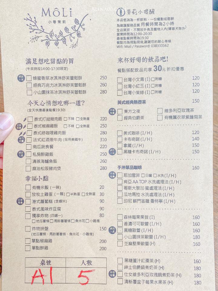 小巷茉莉餐廳