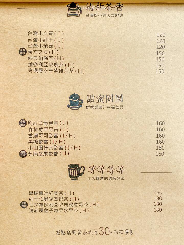 小巷茉莉菜單