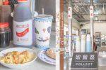 網站近期文章:【花蓮美食】 廟口紅茶 |鋼管紅茶配蛋餅吃早餐,台版馬卡龍小西點伴手禮