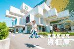網站近期文章:【花蓮景點】 星巴克貨櫃屋 洄瀾門市|超人氣IG網美打卡景點