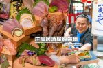 網站近期文章:【台北美食】中山-庄屋居酒屋爐端燒 日式料理|吃日本美食免出國
