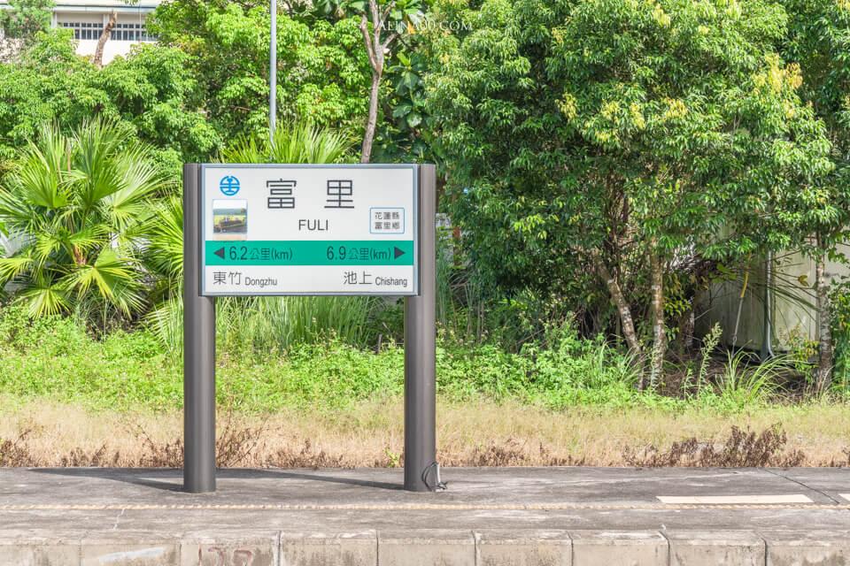 富里火車站