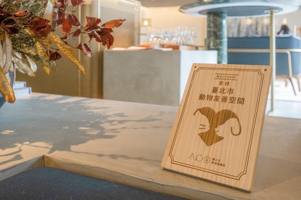 台北寵物友善飯店