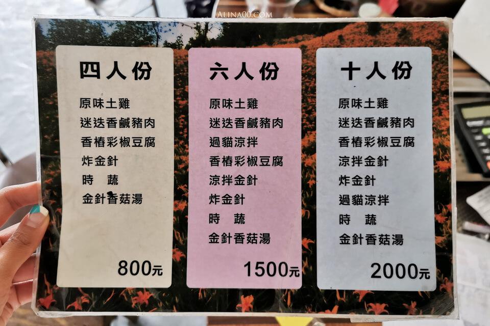 鐵掌櫃茶舍合菜菜單
