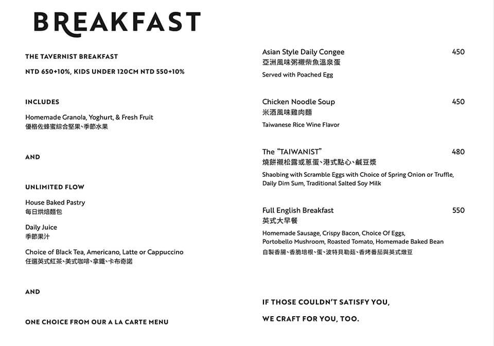 金普頓大安酒店早餐菜單