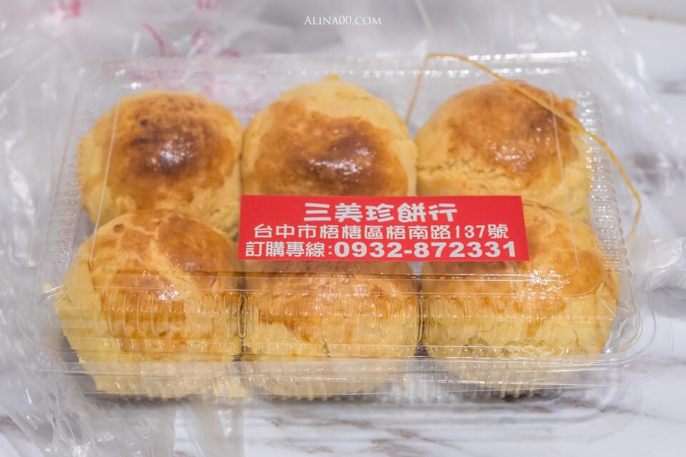 三美珍餅行菠蘿蛋黃酥