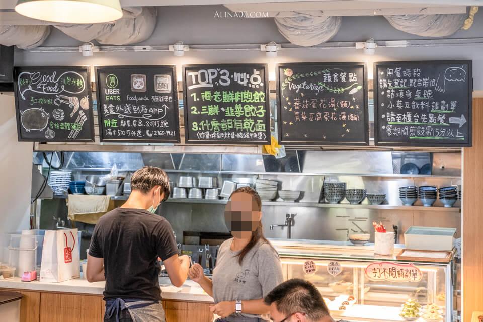 餃子樂菜單