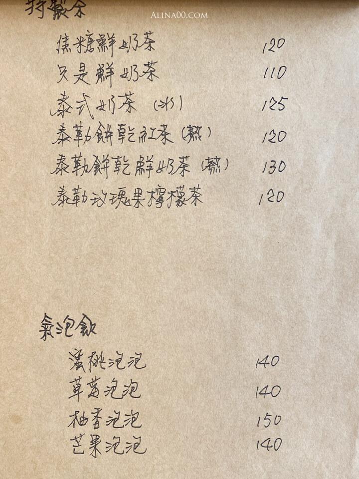 苒冉小食光菜單