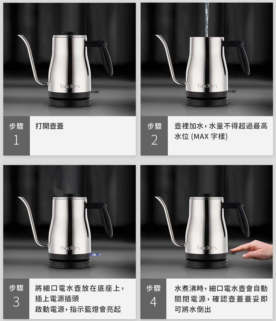 bodum 細口電水壺使用方式