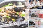 網站近期文章:【馬祖美食】 馬祖黑金剛淡菜-宅配伴手禮|食譜料理輕鬆簡單