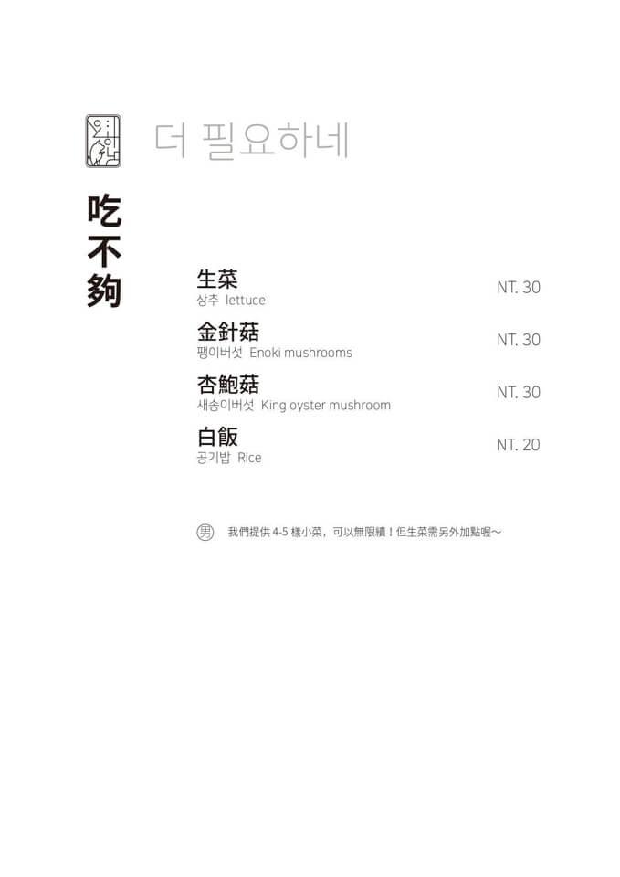 料韓男菜單