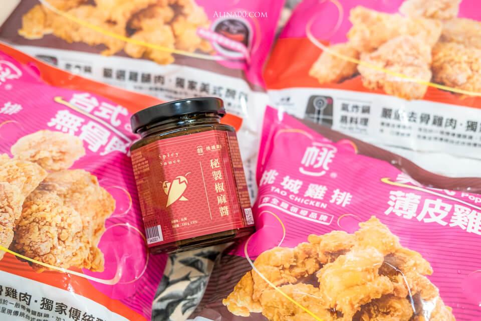 桃城雞排秘製椒麻醬
