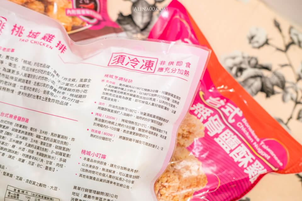桃城雞排鹽酥雞加熱方式