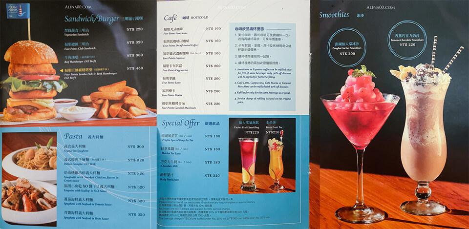 藍洞餐廳菜單