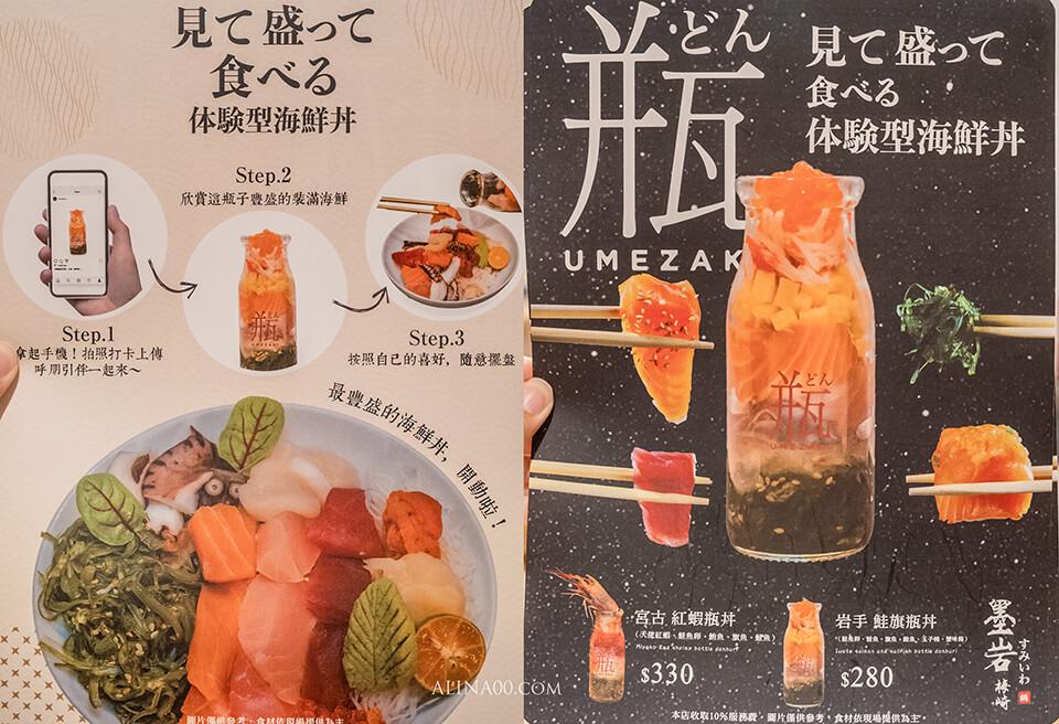 墨岩梅崎 體驗型海鮮丼