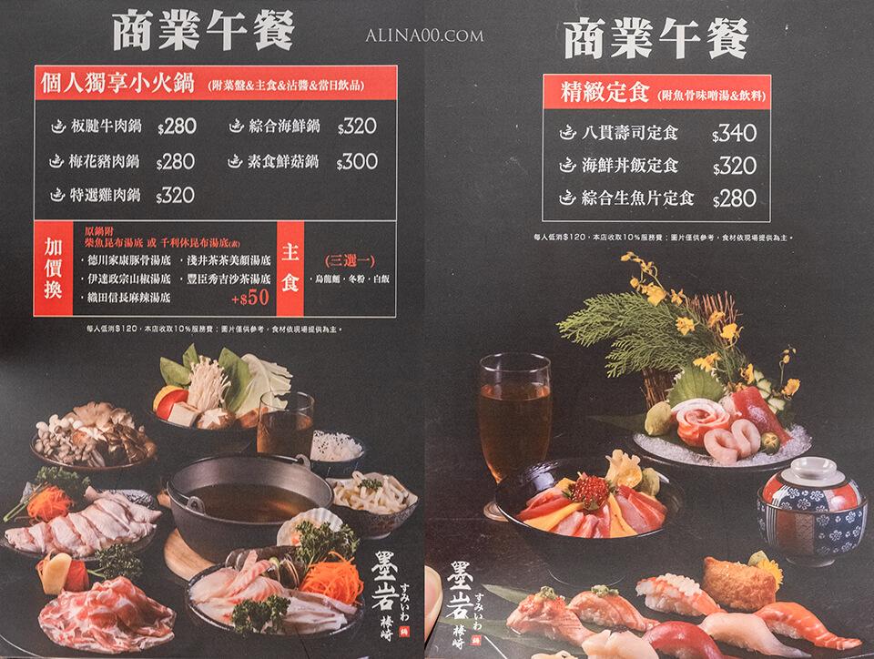 墨岩梅崎 商業午餐