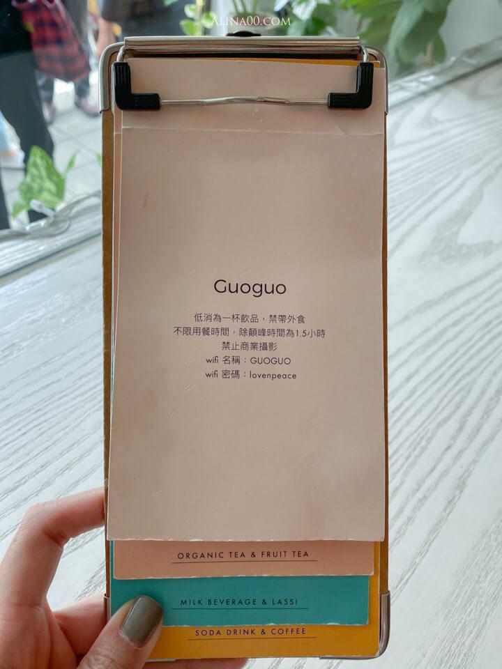 果果 Guoguo菜單價格