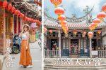 網站近期文章:【澎湖景點】 中央老街 .天后宮|黑妞黑糖糕、藥膳蛋美食小吃一條街