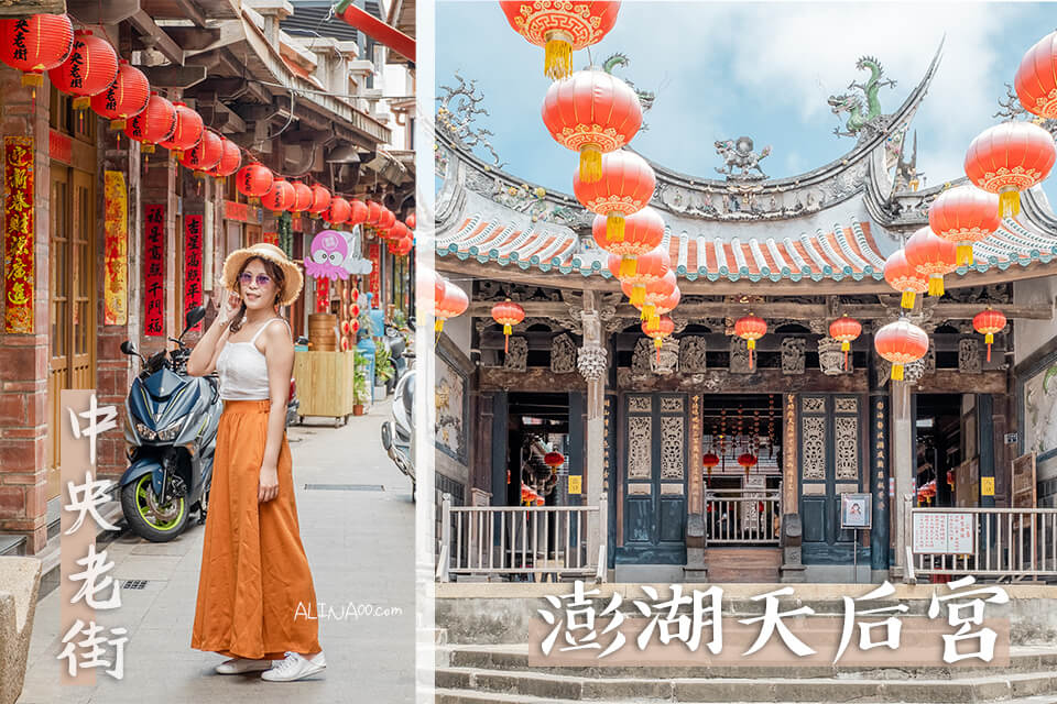 澎湖中央老街