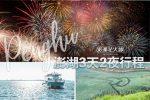 網站近期文章:【澎湖行程】 澎湖常旅遊-花火節3天2夜|跟著達人帶路輕鬆玩