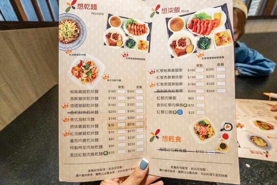 七里坡紅藜養生料理菜單