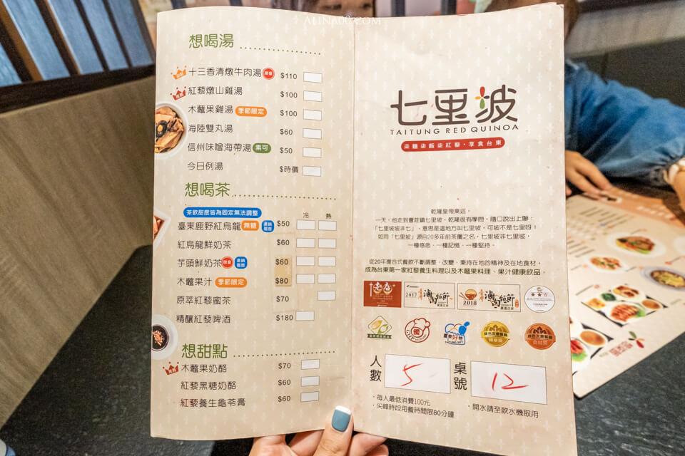 七里坡 紅藜養生料理 菜單價格