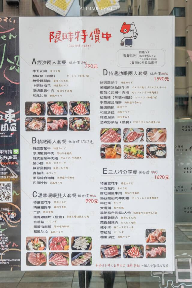 和東燒肉屋套餐
