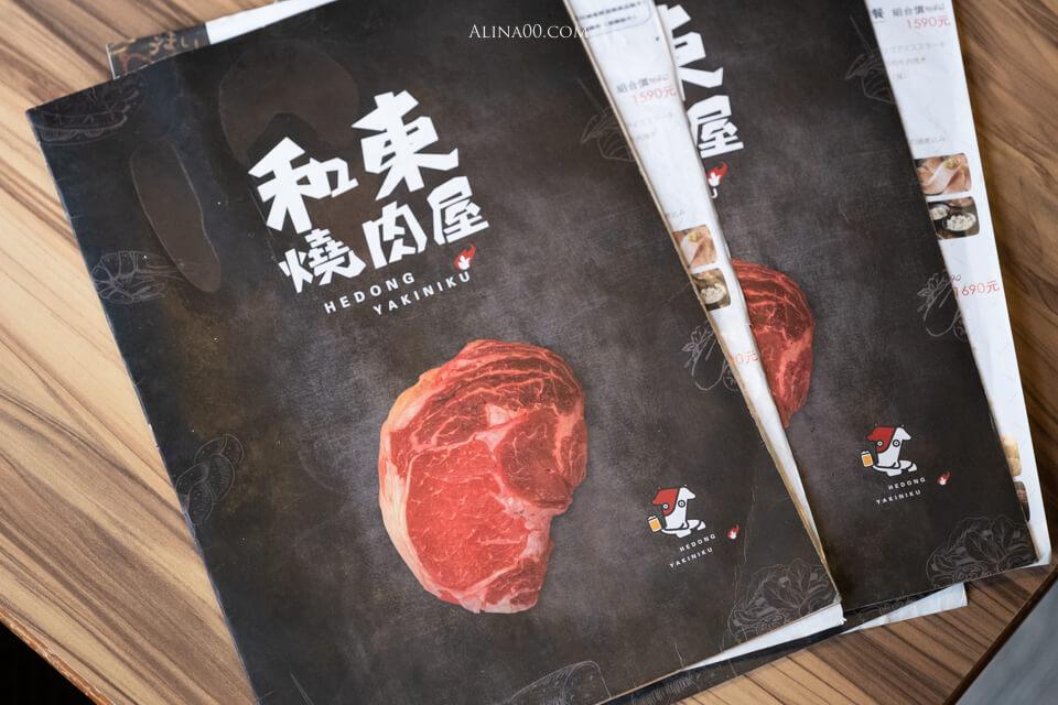 和東燒肉屋 菜單