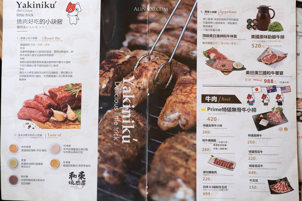 和東燒肉屋菜單