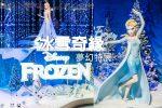 網站近期文章:【台北展覽】FROZEN 冰雪奇緣夢幻特展 |跟艾莎女王、雪寶一起跳舞