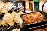 網站近期文章:【台北美食】南港 板前屋 鰻魚飯|白燒鰻魚飯好吃令人回味再三