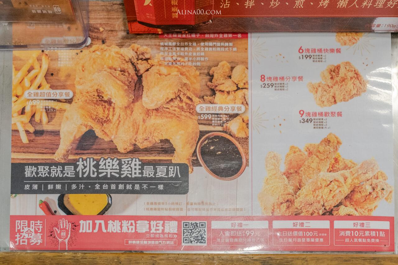 桃城雞排炸雞分享餐