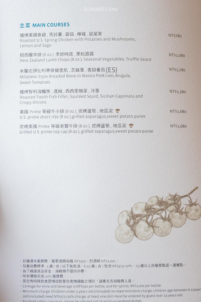 寒舍艾麗 LA FARFALLA 義式餐廳菜單