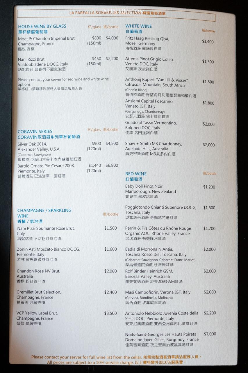 寒舍艾麗 LA FARFALLA 義式餐廳酒單