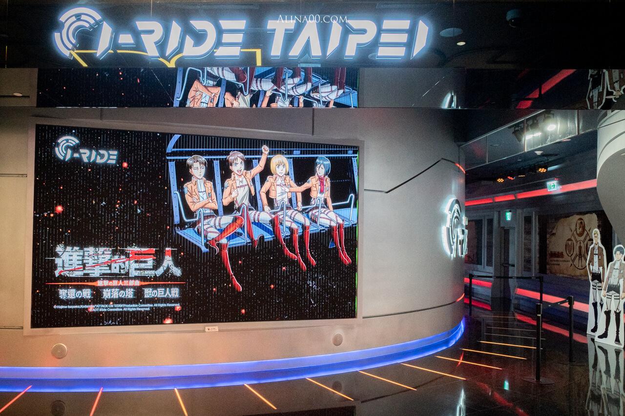 進擊的巨人 i-Ride TAIPEI 飛行劇院