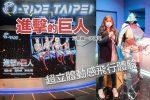 網站近期文章:【台北展覽】 進擊的巨人 i-Ride TAIPEI 飛行劇院體驗|三部曲動感一次滿足