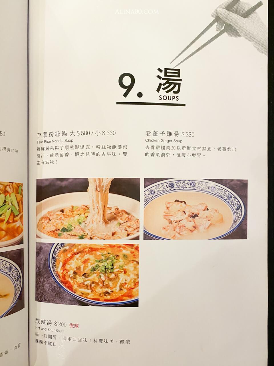 湘八老菜單