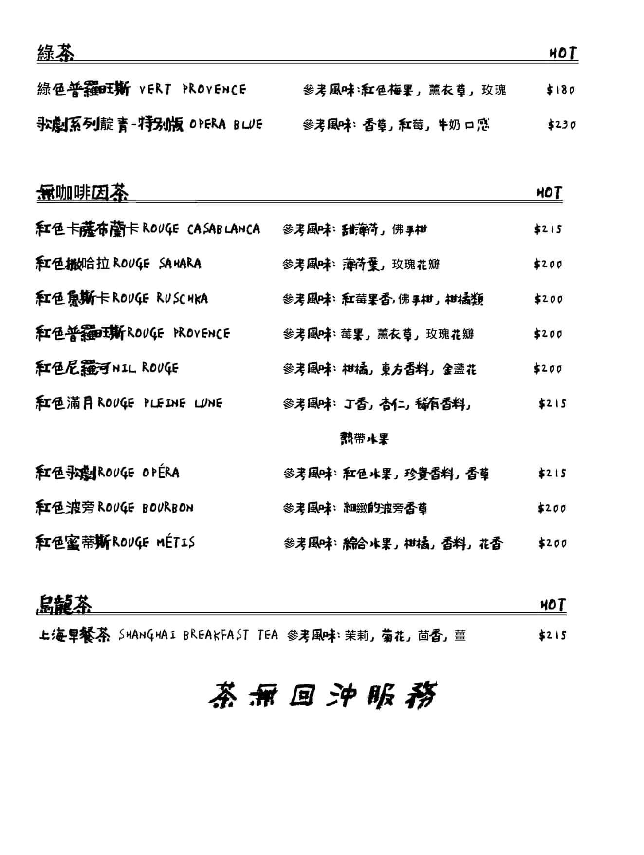 吉十咖啡菜單