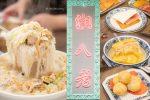 網站近期文章:【台北美食】大安-湘八老-彭園湘菜餐廳|外帶自取優惠8折