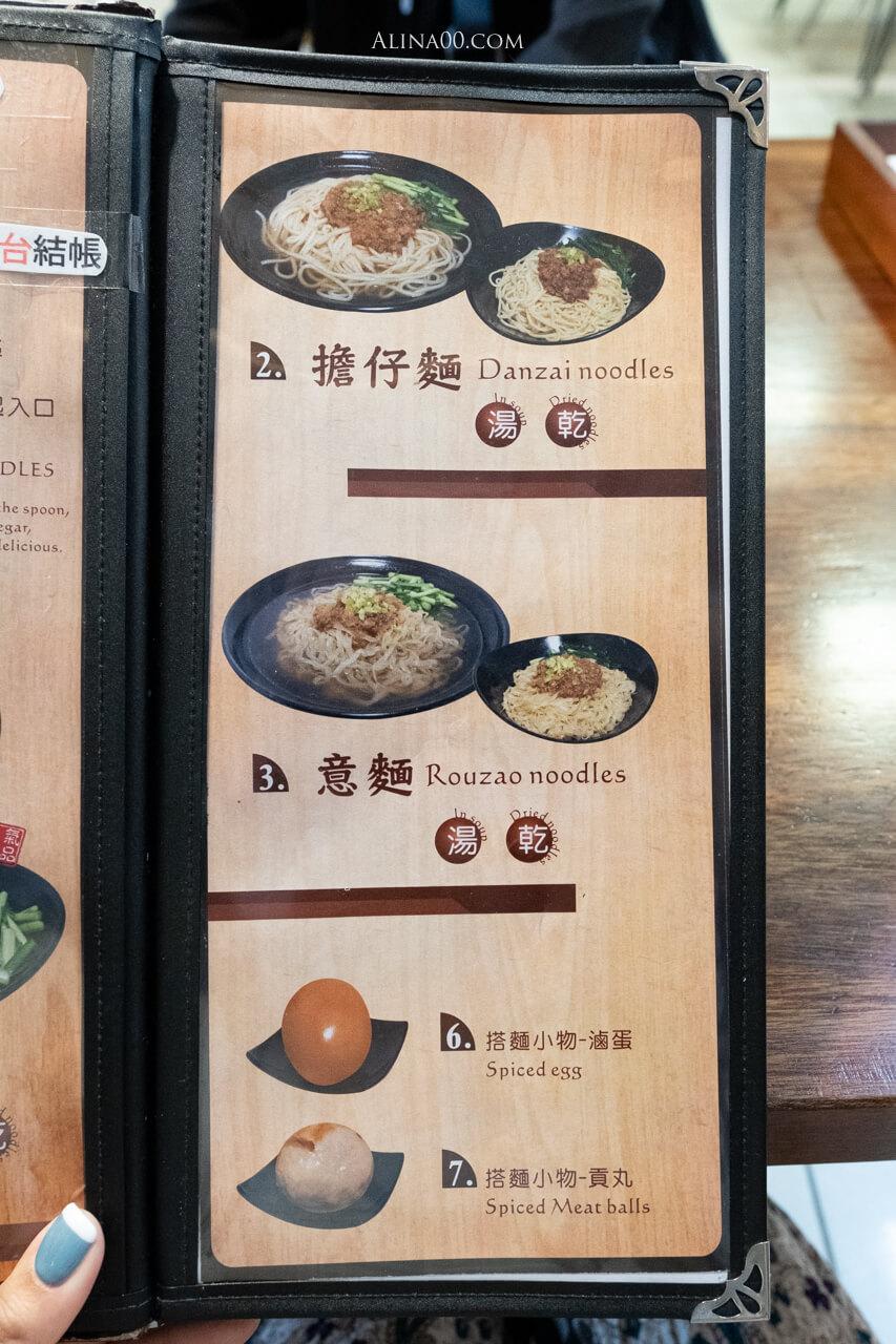 老東台菜單