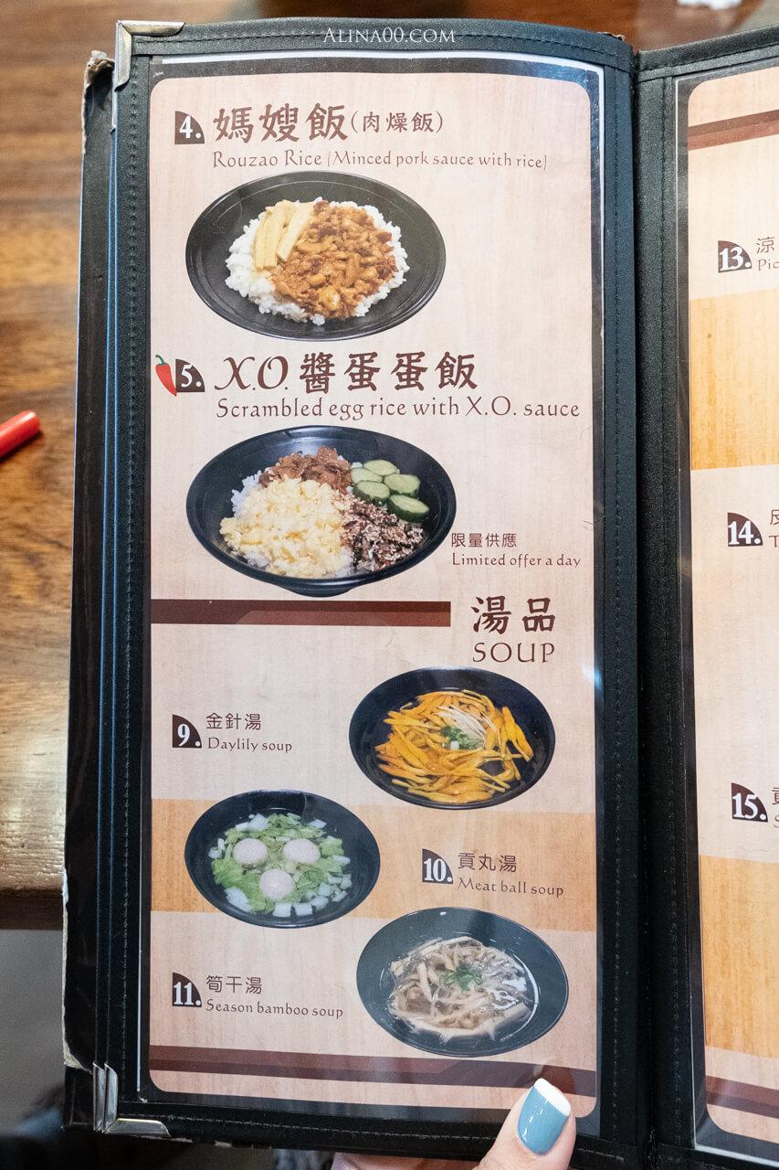 老東台米台目菜單