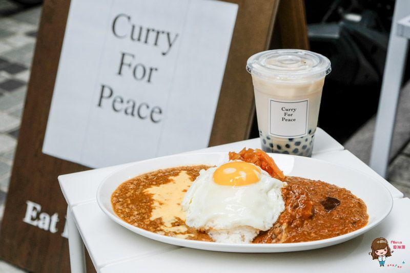 【食記】台北信義 Curry For Peace 世貿101附近的平價咖哩飯 日式印度肉醬咖哩雙拼 @Alina 愛琳娜 嗑美食瘋旅遊