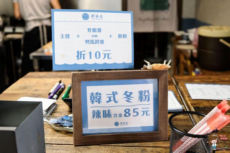 【食記】台北中山 起床去 RISE&SHINE 行天宮早午餐 台式早餐x韓味新吃法