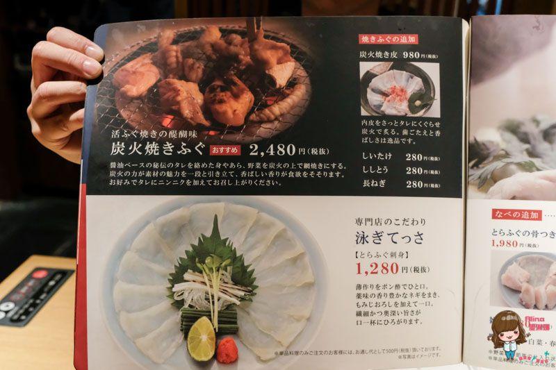 【東京美食】虎河豚亭 上野店 日本河豚料理大餐 豪華套餐超值優惠